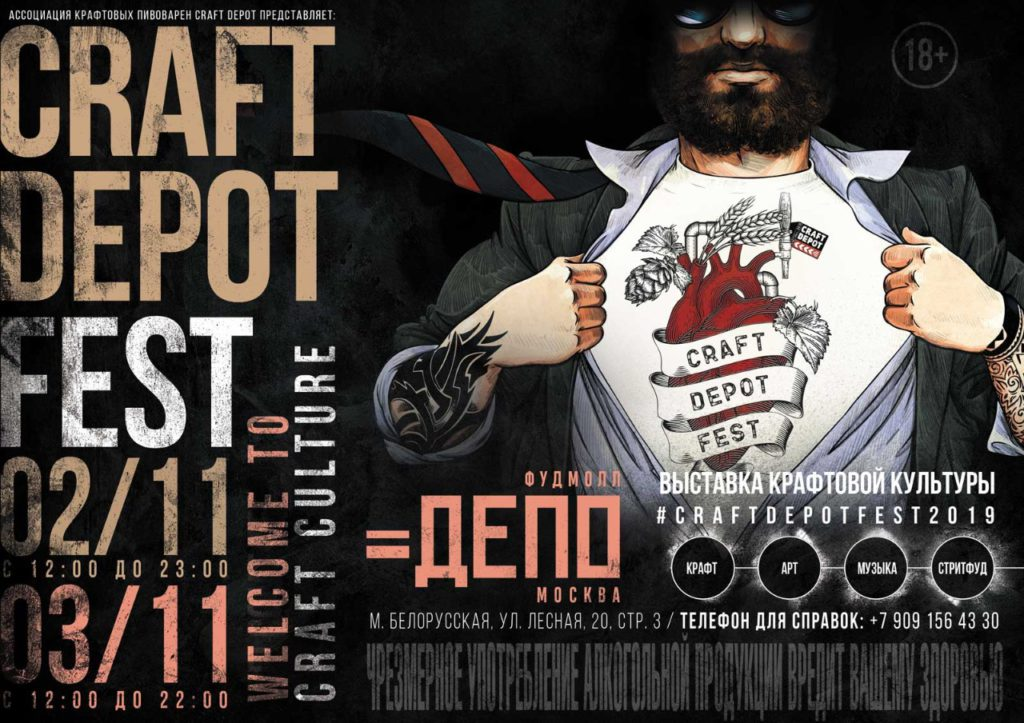 "craft depo 1024x723 - Москва. Craft Depot Fest в ""Депо"""