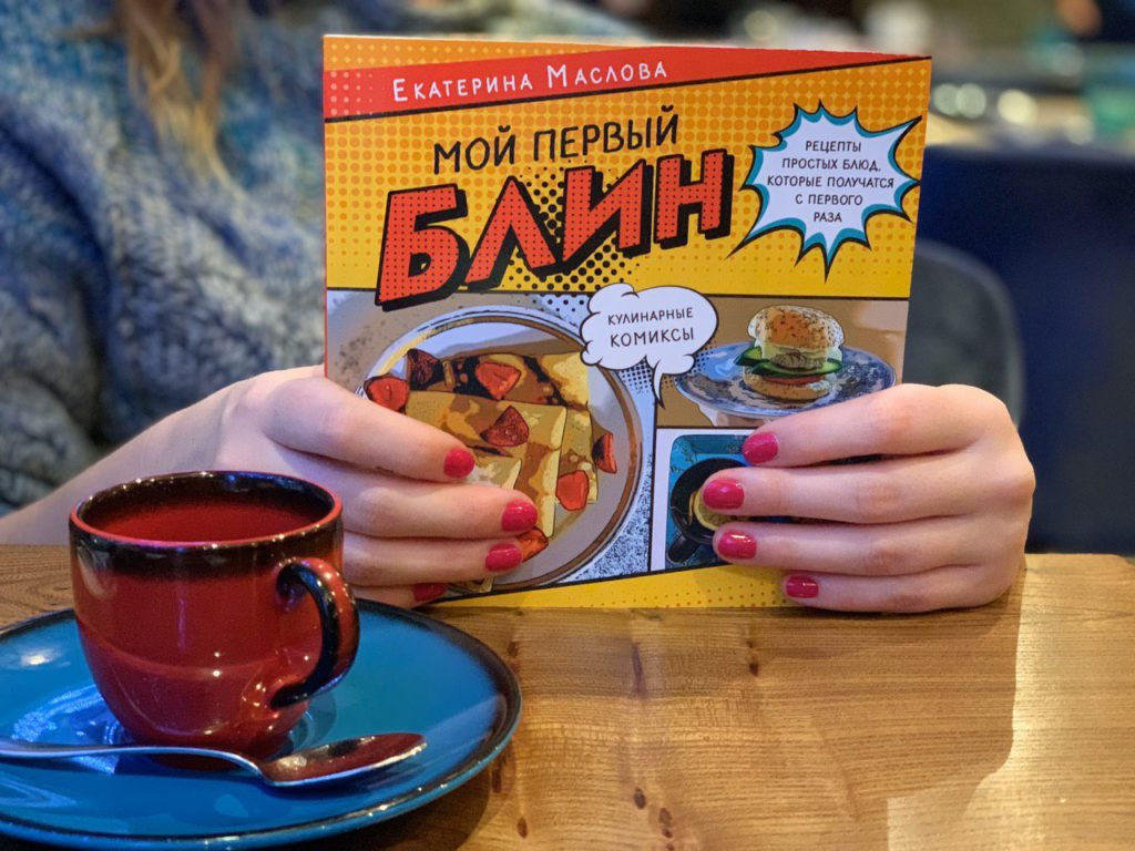 Foto s knigoj 1 1024x768 - «Мой первый блин» – первый в России кулинарный комикс