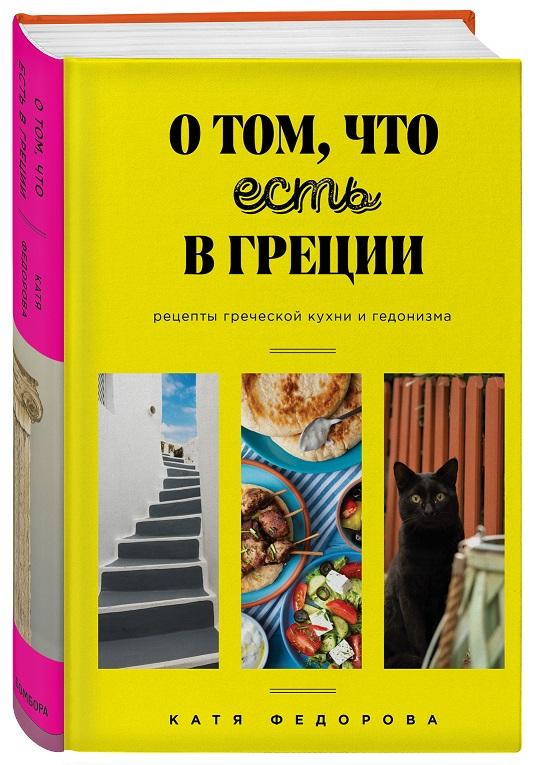 CHto est v Gretsii 3d - #Сидимдома и путешествуем со вкусом