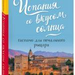 Ispaniya so vkusom solntsa 3d 150x150 - Вкус итальянской осени_3d