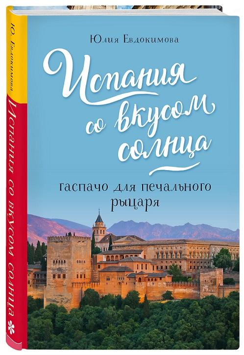 Ispaniya so vkusom solntsa 3d - #Сидимдома и путешествуем со вкусом