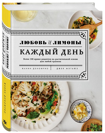 Lyubov i limony 3D - Любовь и лимоны. Готовим дома