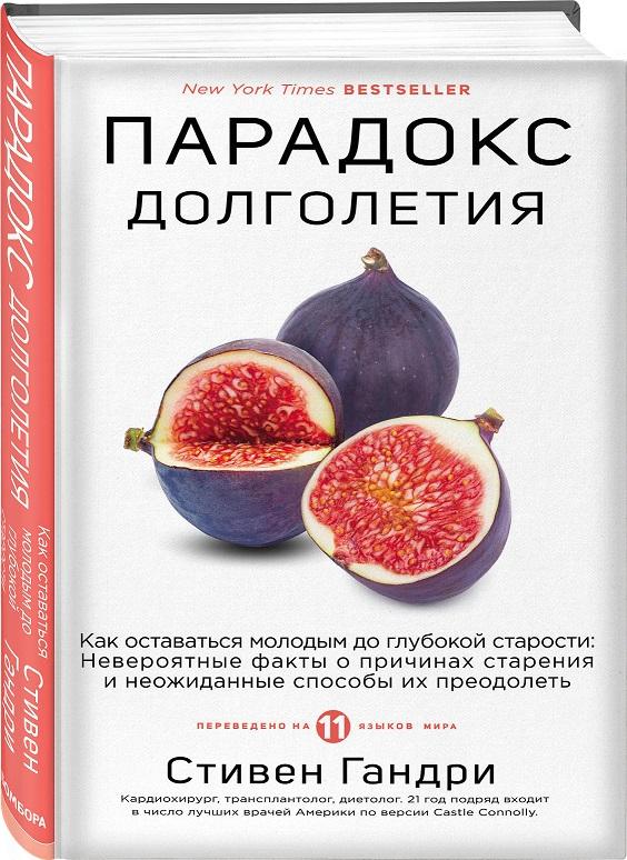 Paradoks dolgoletiya oblozhka - Парадокс долголетия. Как быть молодым до глубокой старости