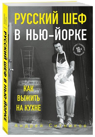 Russkij shef 3d - #Сидимдома и путешествуем со вкусом