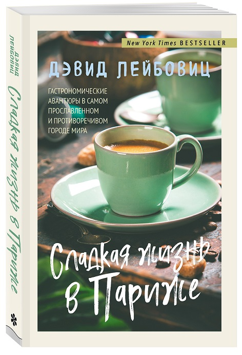 Sladkaya zhizn v Prizhe 3d - #Сидимдома и путешествуем со вкусом