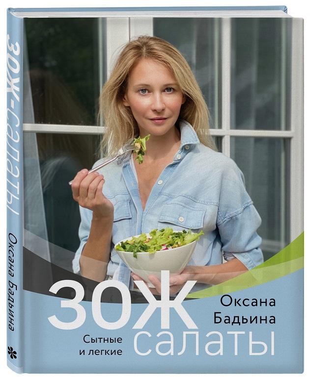 ZOZH salaty 3d - Лето в стиле ЗОЖ