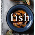 Fish i ne tolko cover3d 150x150 - unnamed (1)