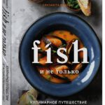 Fish i ne tolko cover3d 150x150 - IMG_9676