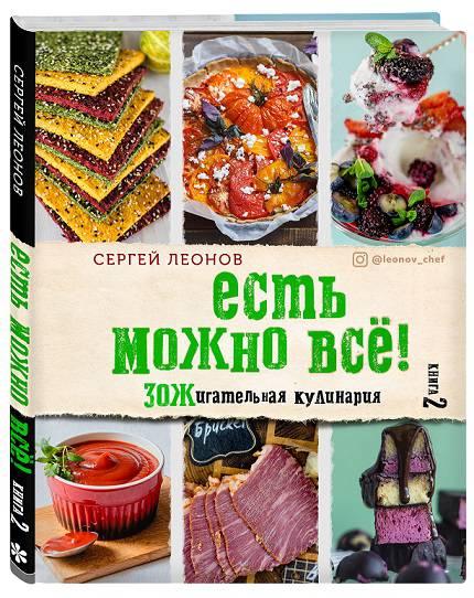 Est mozhno vse cover3d  - PROеду.Что почитать в ноябре