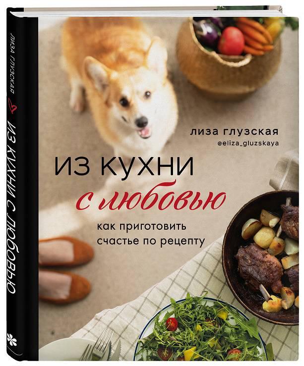 Iz kuhni s lyubovyu cover3d - PROеду.Что почитать в ноябре