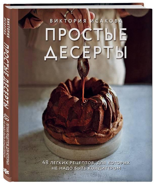 Prostye deserty cover3d - PROеду.Что почитать в ноябре