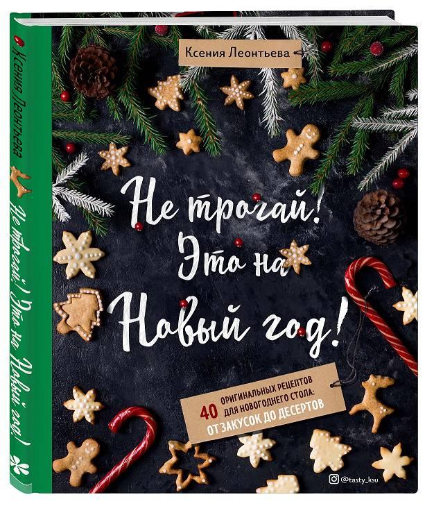 Ne trogaj eto na Novyj god cover3d - Вкус Рождества. Книги с праздничными рецептами