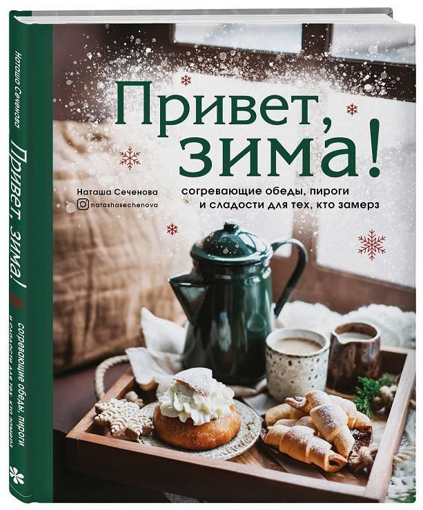 Privet zima cover3d - Вкус Рождества. Книги с праздничными рецептами
