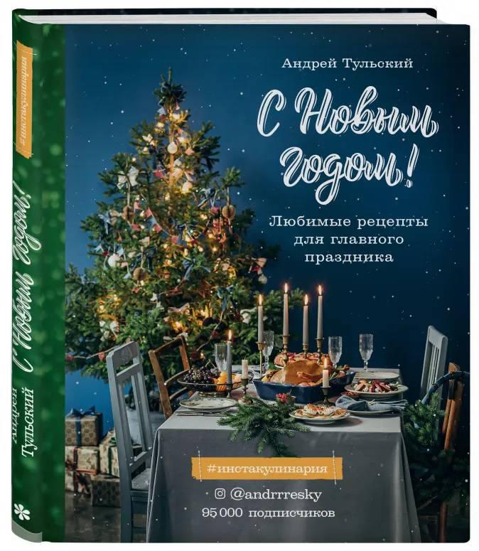 S Novym godom - Вкус Рождества. Книги с праздничными рецептами