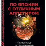 Po YAponii s otlichnym appetitom cover3d 150x150 - Никаких диет_cover3d