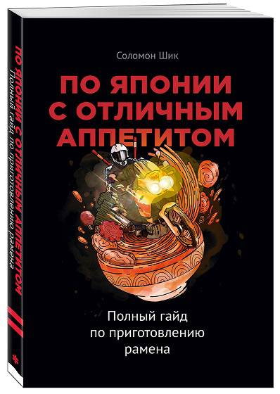 Po YAponii s otlichnym appetitom cover3d - Гастрономические путешествия. Что почитать в августе